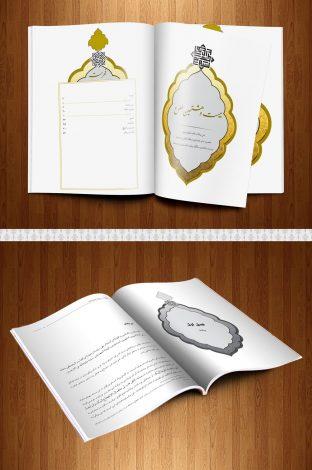 قالب آماده صفحه آرایی کتاب