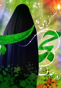 پوستر روز عفاف و حجاب