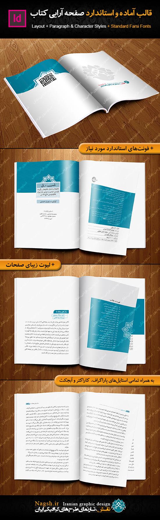 قالب آماده صفحه آرایی کتاب در ایندیزاین
