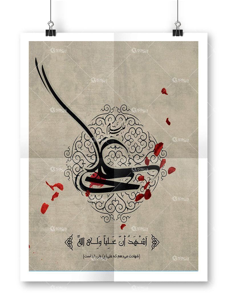 پوستر لایه باز شهادت امام علی