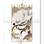 پوستر لایه باز شهادت امام حسین