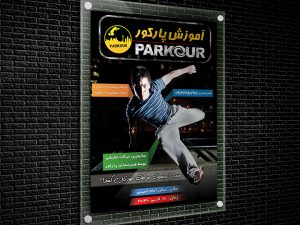 پوستر با کیفیت آموزشگاه پارکور