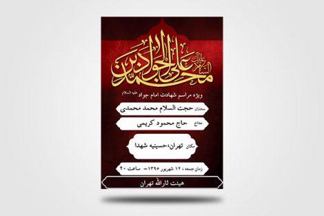 پوستر لایه باز شهادت امام جواد علیه السلام