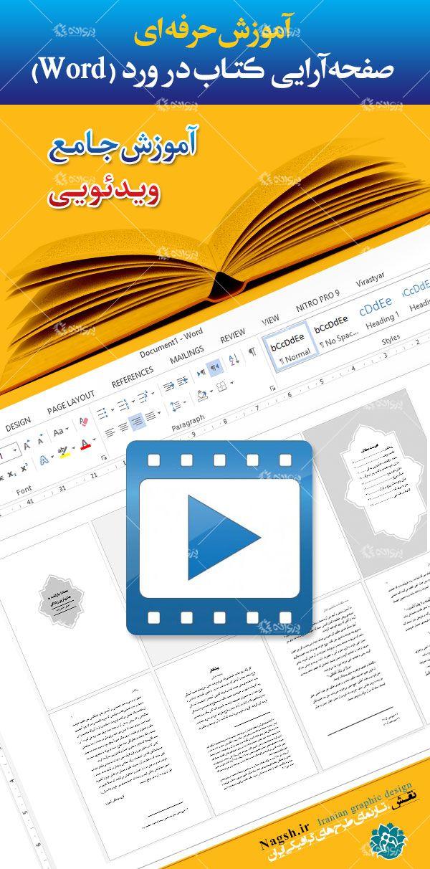 فیلم آموزش صفحه آرایی کتاب در ورد (word)