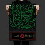 بنر و پوستر لایه بازشهادت امام محمد تقی جوادالائمه