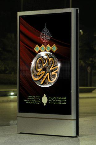بنر و پوستر لایه باز شهادت امام محمدتقی جوادالائمه