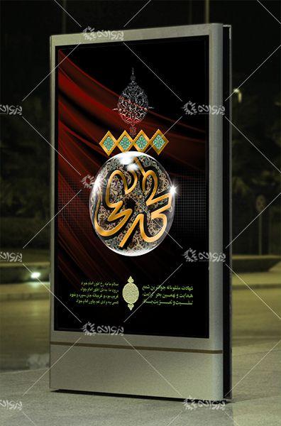 بنر و پوستر لایه باز شهادت امام محمد تقی(ع) جوادالائمه