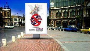 بنر و پوستر لایه باز روز مبارزه با استعمار انگلیس