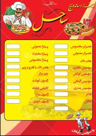 fastfood_menu