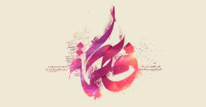 طرح میلاد حضرت زهرا علیها السلام