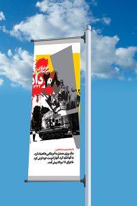 فایل لایه باز PSD استندی کودتای 28 مرداد
