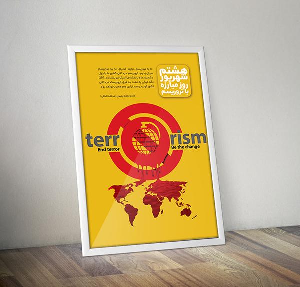 بنر و پوستر لایه باز روز مبارزه با تروریسم