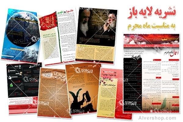 نشریه لایه باز و آماده چاپ برای ماه محرم