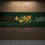 پلاکارد لایه باز شهادت امام محمدتقی