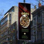 استند لایه باز شهادت امام محمدتقی