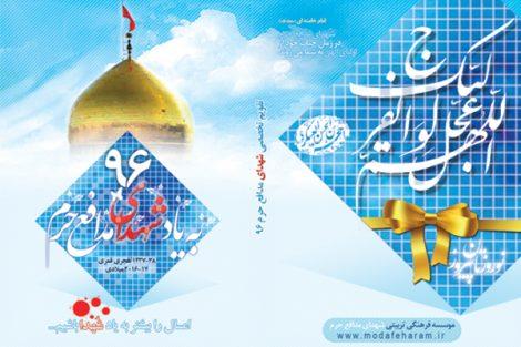 جلد تقویم جیبی لایه باز شهدای مدافع حرم سال 96