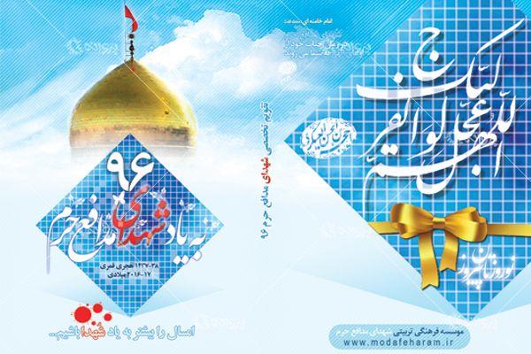 جلد تقویم شهدای مدافع حرم