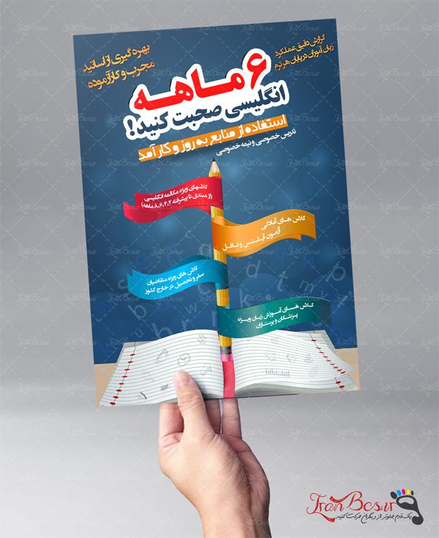 طرح تراکت تبلیغاتی آموزشگاه زبان های خارجه