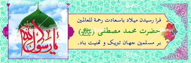 بنر لایه باز سالروز ولادت پیامبر اکرم (ص)