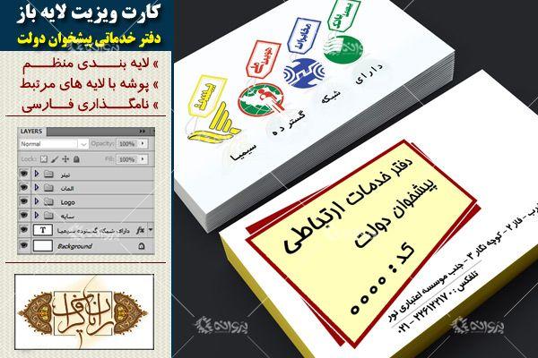 کارت ویزیت لایه باز دفتر خدماتی ارتباطی پیشخوان دولت