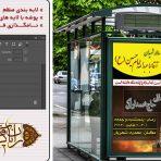 بنر لایه باز اطلاع رسانی مراسم عاشورای حسینی