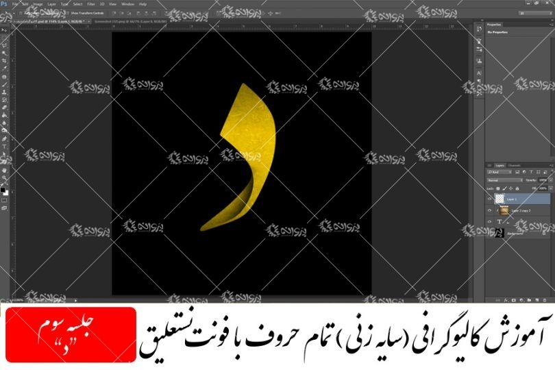 دانلود آموزش کالیوگرافی (سایه زنی) حروف با خط نستعلیق