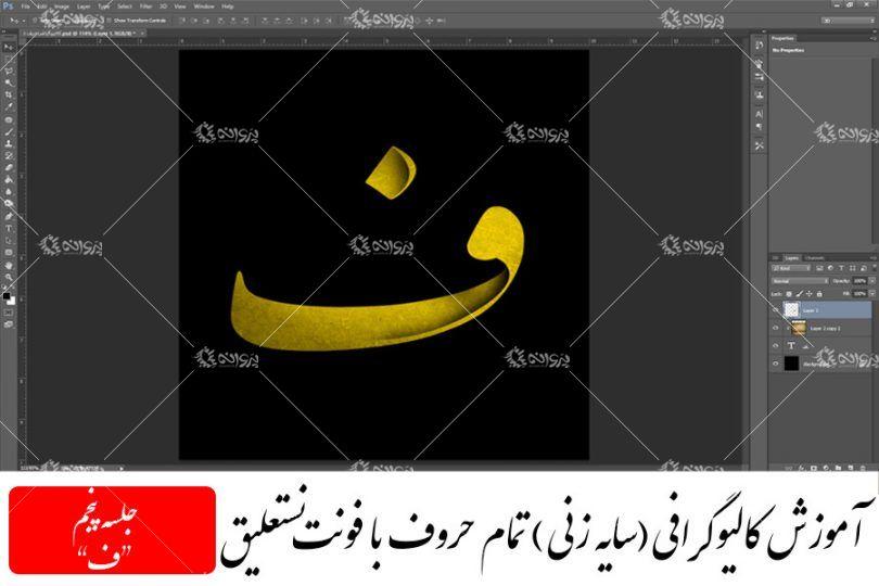 دانلود آموزش کالیوگرافی (سایه زنی) حروف با خط نستعلیق در فتوشاپ