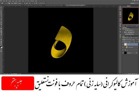 آموزش کالیگرافی (سایه زنی) حروف