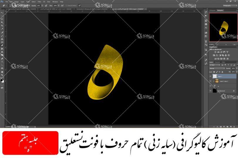 دانلود آموزش کالیگرافی (سایه زنی) حروف با خط نستعلیق در فتوشاپ