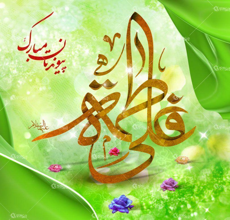 پوستر ازدواج حضرت علی و حضرت زهرا سلام الله علیهما