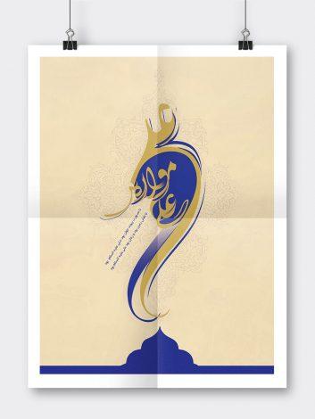 پوستر لایه باز عید غدیر