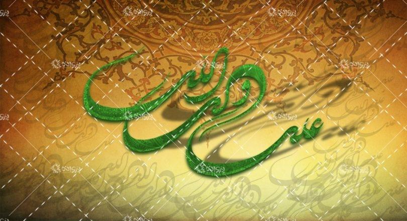 کالیگرافی علی ولی الله