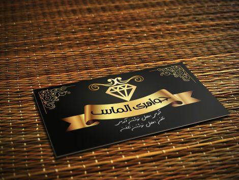 کارت ویزیت زیورالات(تک رو)