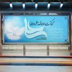 بنر عید غدیر