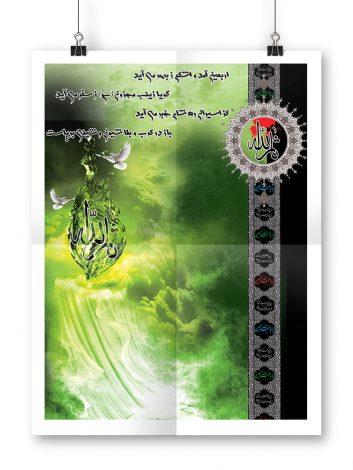 پوستر لایه باز اربعین حسینی