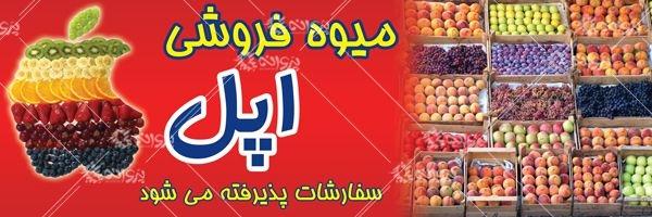 بنر میوه فروشی 3*1
