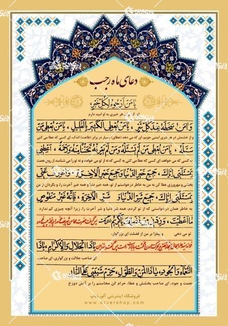 دعای لایه باز ماه مبارک رجب