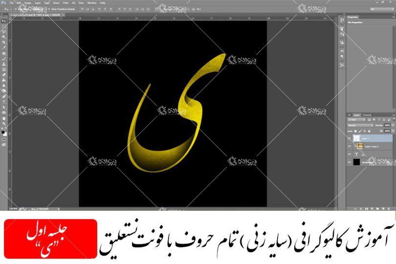 آموزش رایگان کالیوگرافی (سایه زنی) حروف با خط نستعلیق
