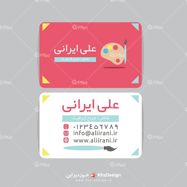 فایل لایه باز کارت ویزیت نقاش، طراح گرافیک