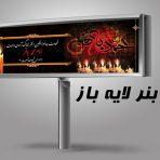 بنر لایه باز شهادت امام محمد باقر