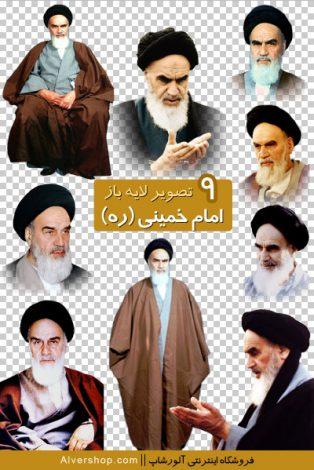دانلود 9 تصویر لایه باز امام خمینی (ره)
