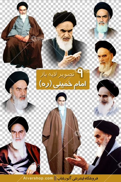 تصویر لایه باز حضرت امام خمینی (ره)