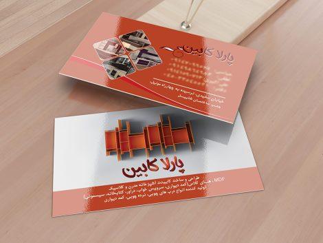 کارت ویزیت دکوراسیون
