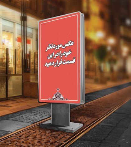 موکاپ لایه باز بیلبورد تبلیغاتی