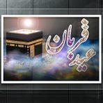 بنر و پوستر عید سعید قربان لایه باز