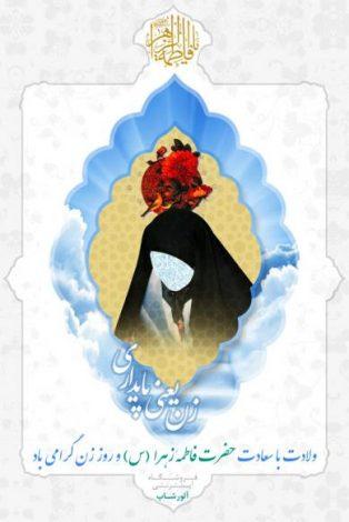 بنر لایه باز ولادت حضرت زهرا (س) و روز زن 3