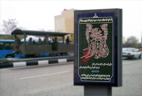 بنر و پوستر لایه باز شهادت امام محمد باقر (ع)