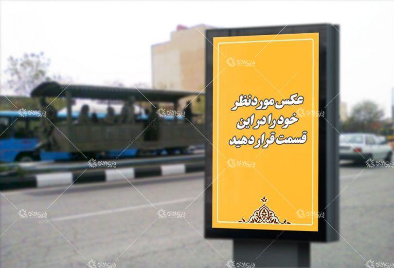 دانلود موکاپ لایه باز بیلبورد تبلیغاتی خیابان امام تبریز