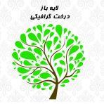 فایل لایه باز وکتور درخت گرافیکی