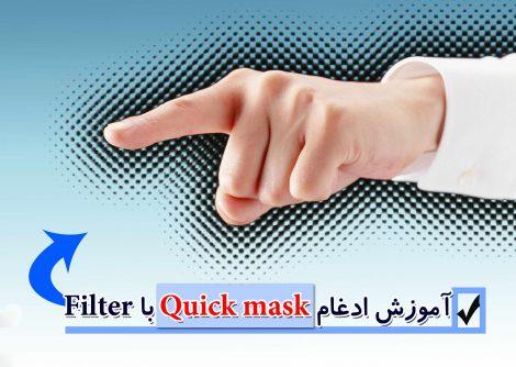 آموزش ادغام Quick Mask با فیلتر - حاشیه های زیبا